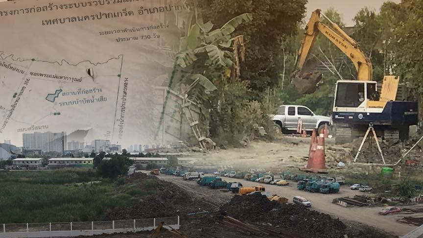 สถานีประชาชน - โครงการบำบัดน้ำเทศบาลนครปากเกร็ดกระทบบ้านพัง จ.นนทบุรี