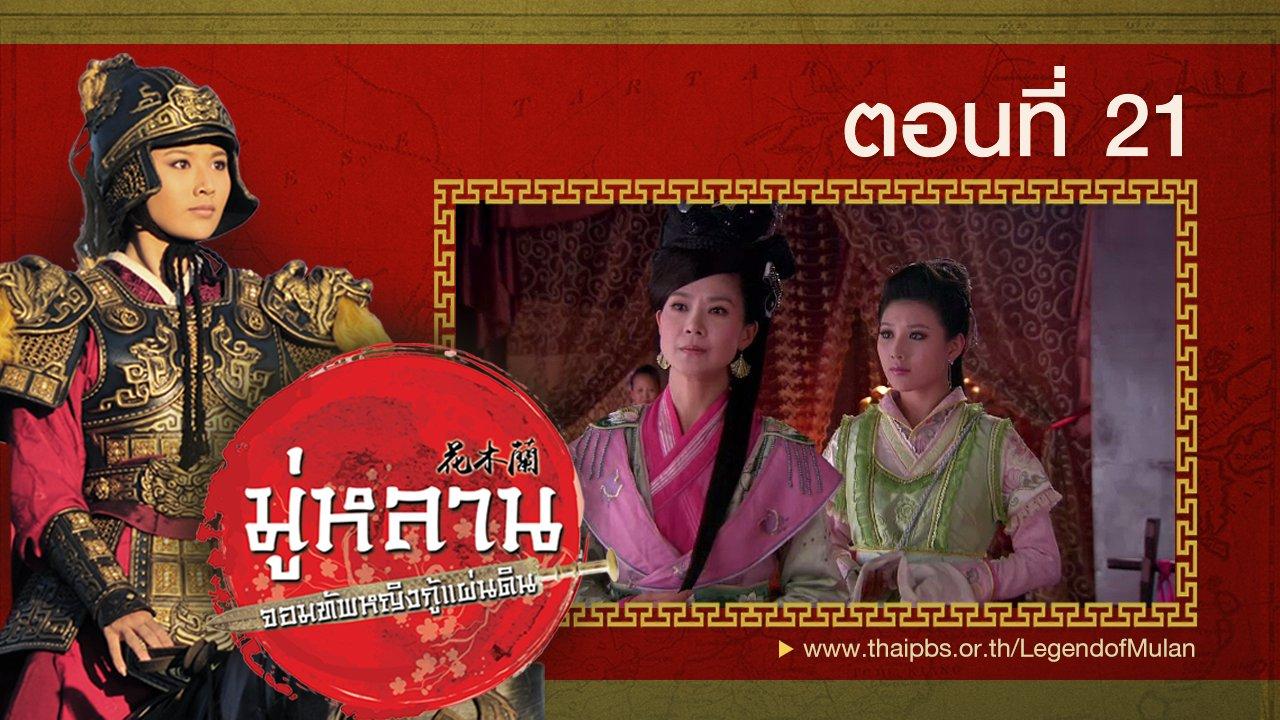 ซีรีส์จีน มู่หลาน...จอมทัพหญิงกู้แผ่นดิน - Legend of Mulan : ตอนที่ 21