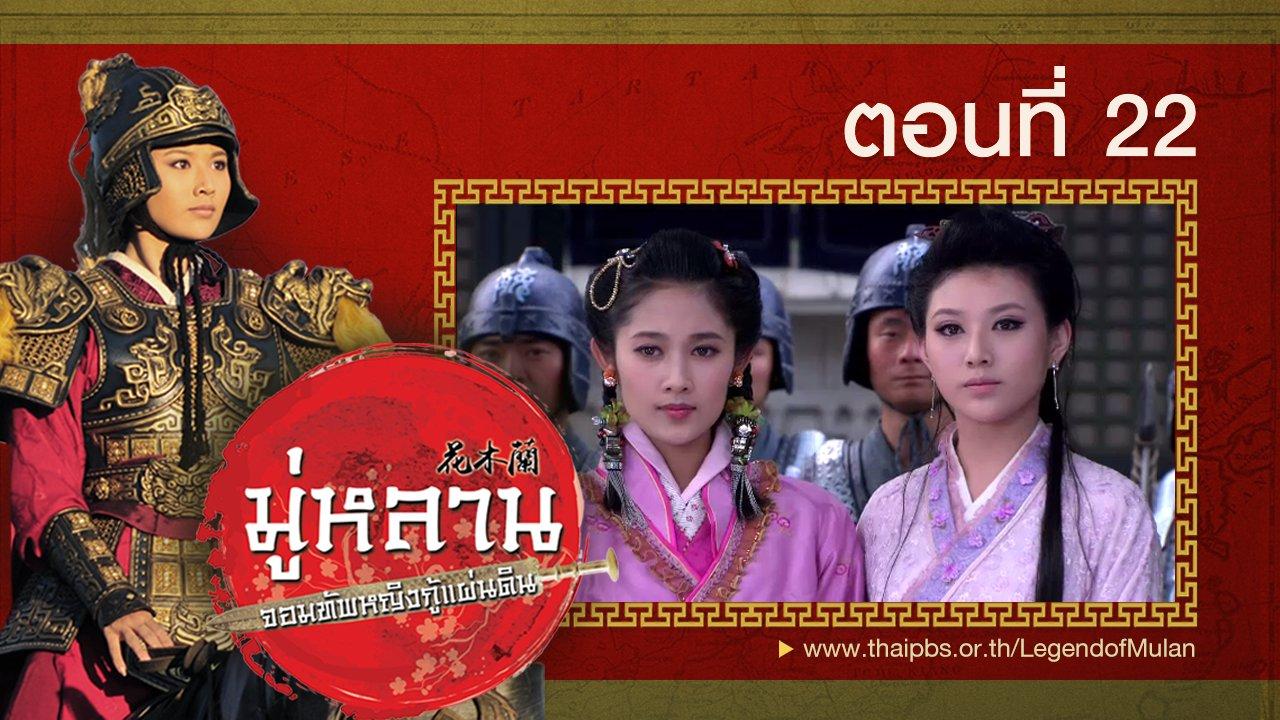 ซีรีส์จีน มู่หลาน...จอมทัพหญิงกู้แผ่นดิน - Legend of Mulan : ตอนที่ 22