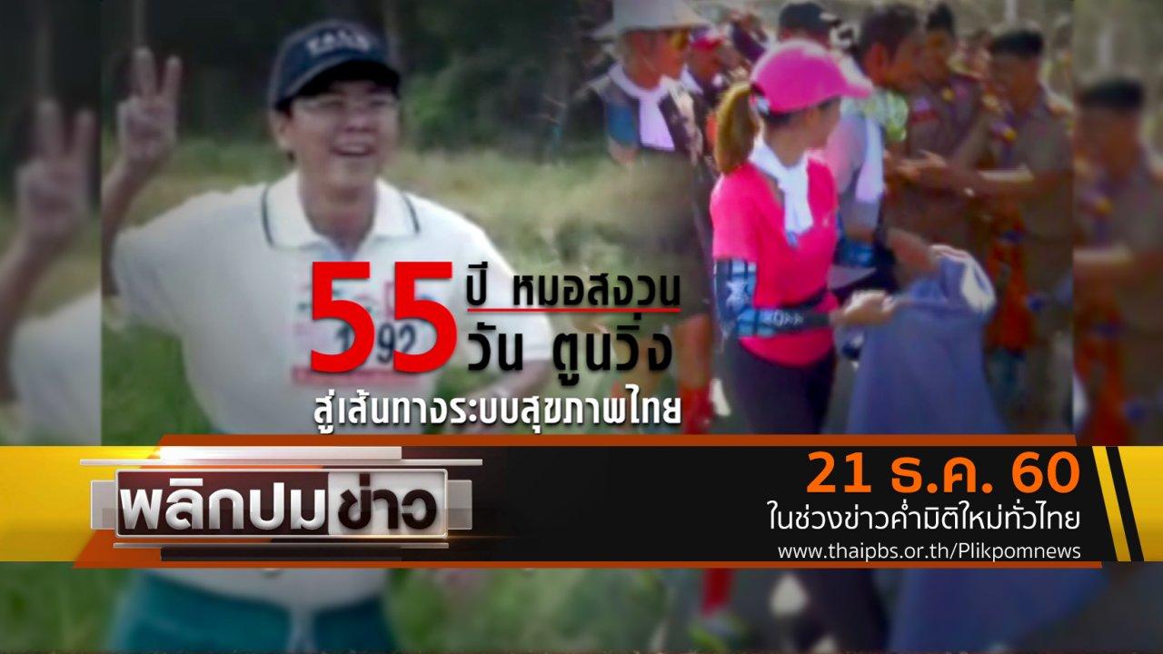 พลิกปมข่าว - 55 ปี หมอสงวน 55 วัน ตูนวิ่ง สู่เส้นทางระบบสุขภาพไทย