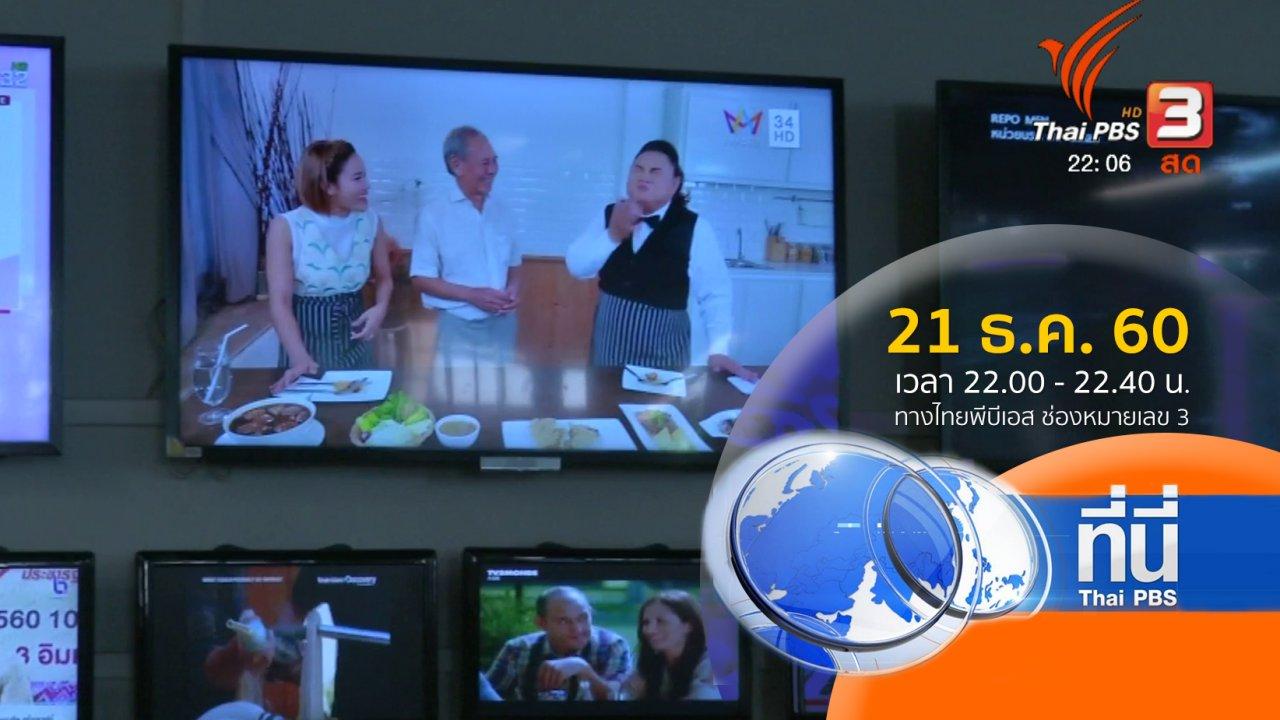 ที่นี่ Thai PBS - ประเด็นข่าว ( 21 ธ.ค. 60)