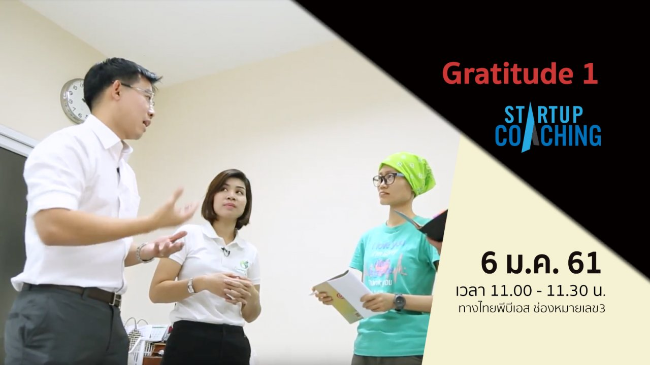 Startup - ตอนที่ 10 : Gratitude 1