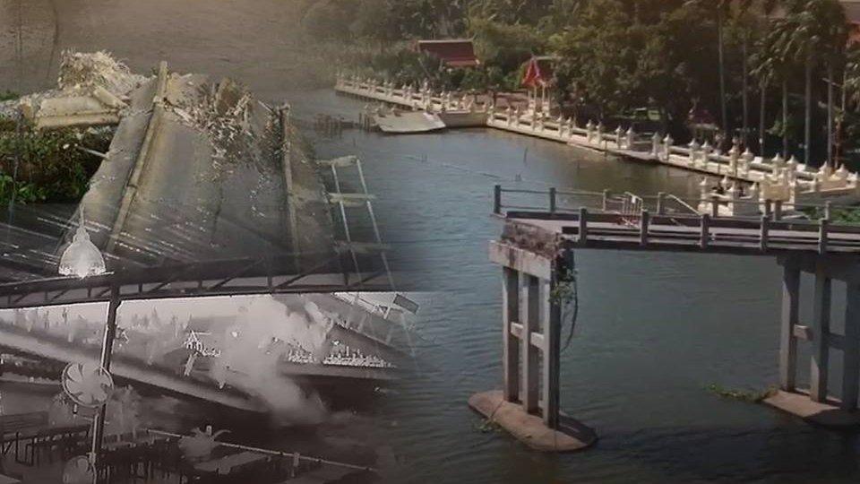 ร้องทุก(ข์) ลงป้ายนี้ - ตรวจความเสียหาย เรือชนสะพานข้ามแม่น้ำท่าจีน อ.นครชัยศรี จ.นครปฐม