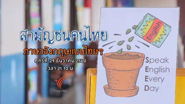สามัญชนคนไทย - ภาษาอังกฤษแบบไทย ๆ