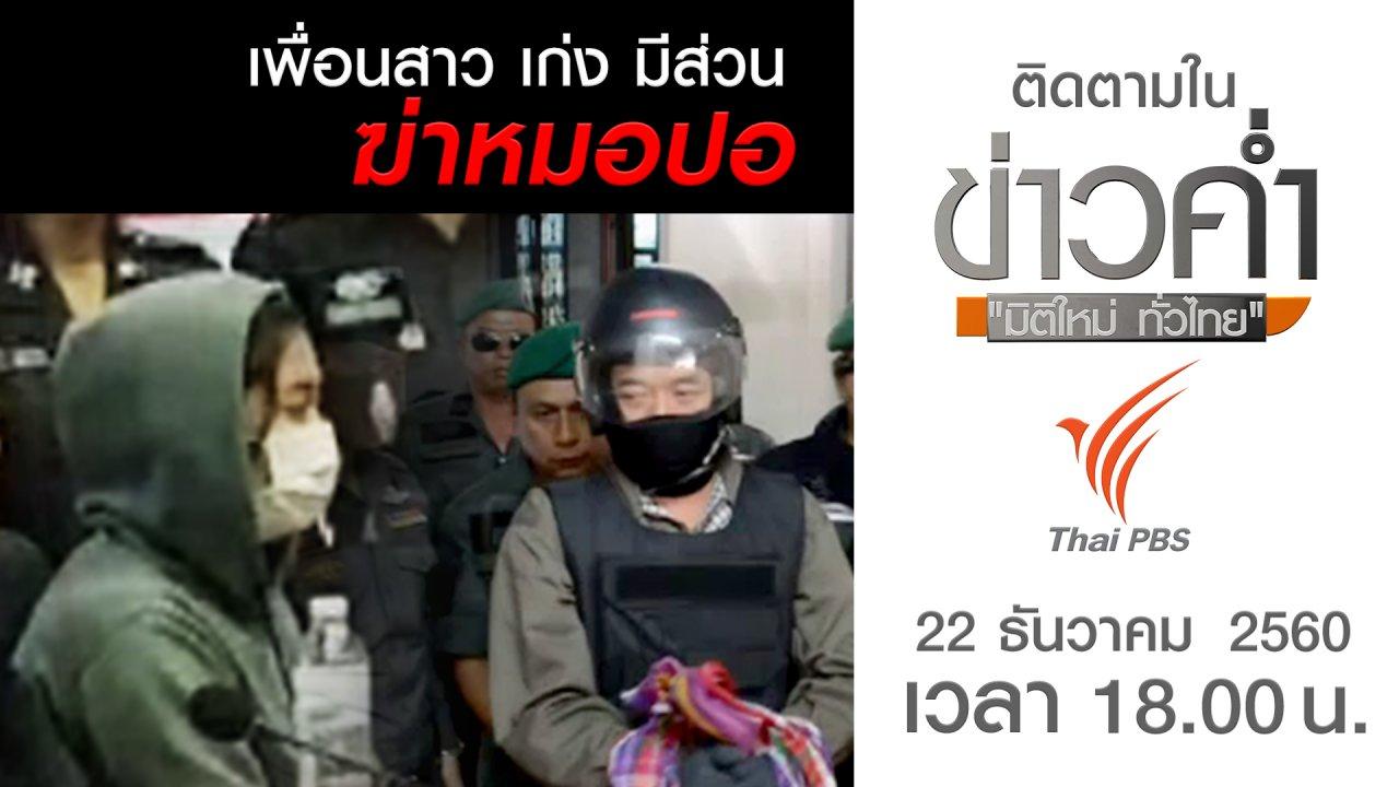 ข่าวค่ำ มิติใหม่ทั่วไทย - ประเด็นข่าว (22 ธ.ค. 60)