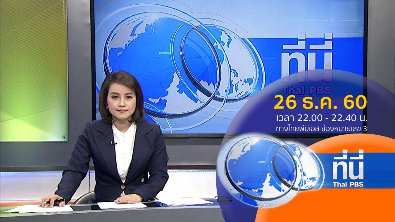 ที่นี่ Thai PBS - ประเด็นข่าว ( 26 ธ.ค. 60)