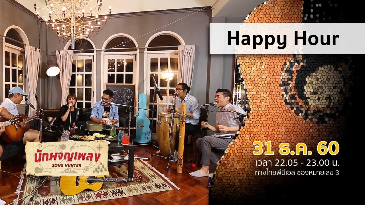นักผจญเพลง - Happy Hour