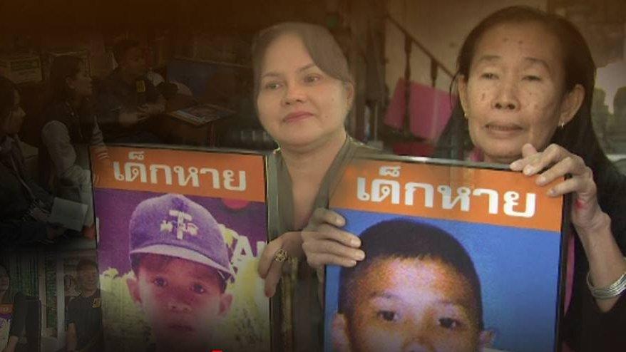 สถานีประชาชน - ปัญหาคนหาย ปัญหาใหญ่ของสังคมไทย
