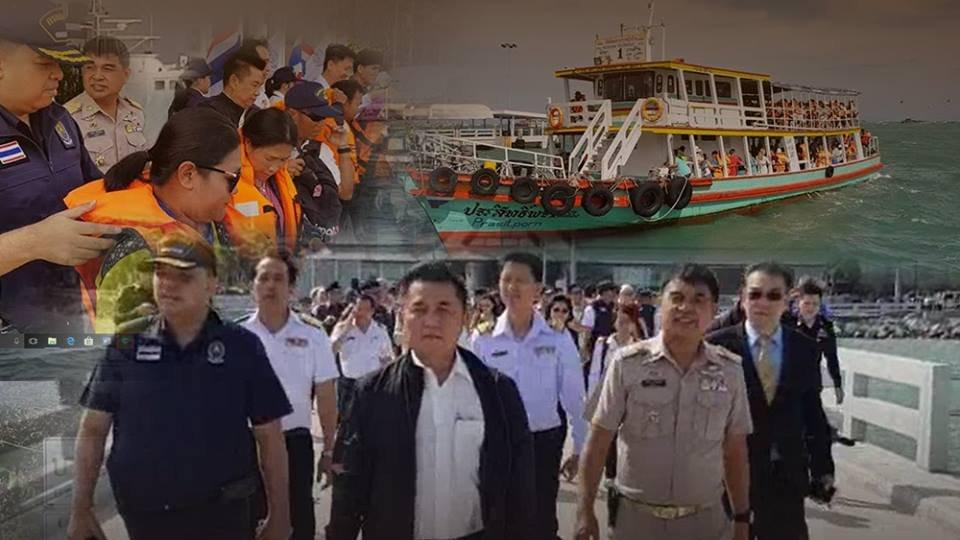 ร้องทุก(ข์) ลงป้ายนี้ - กรมเจ้าท่าคุมเข้มลดอุบัติเหตุทางน้ำช่วงเทศกาลปีใหม่ จ.ชลบุรี