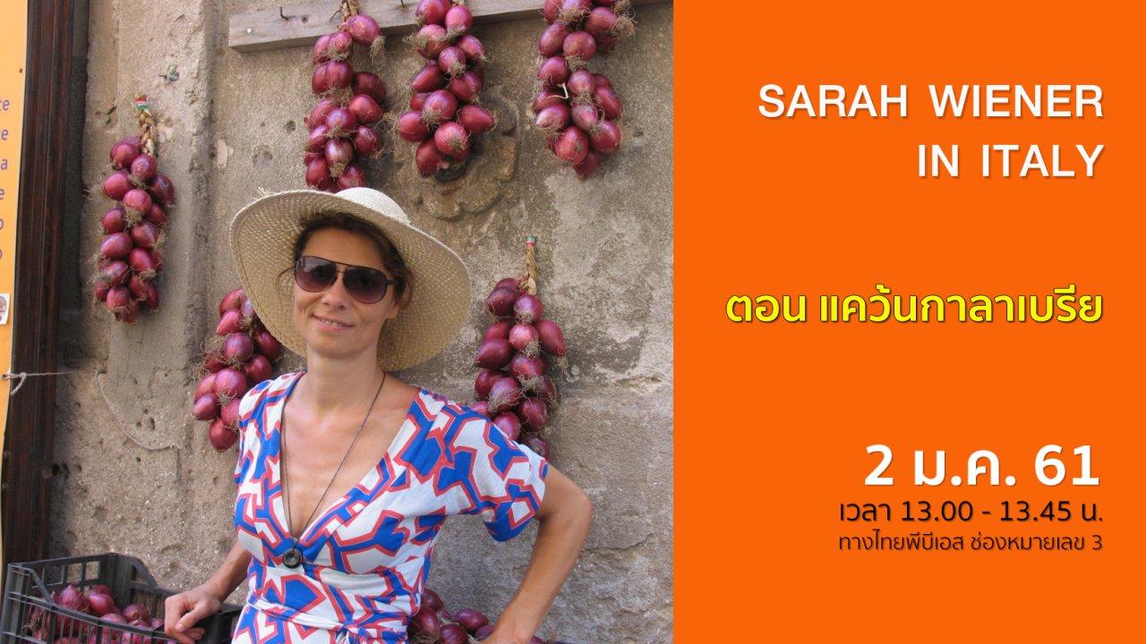 ซาร่าห์ - แคว้นกาลาเบรีย
