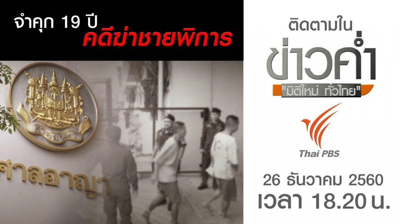 ข่าวค่ำ มิติใหม่ทั่วไทย - ประเด็นข่าว (26 ธ.ค. 60)