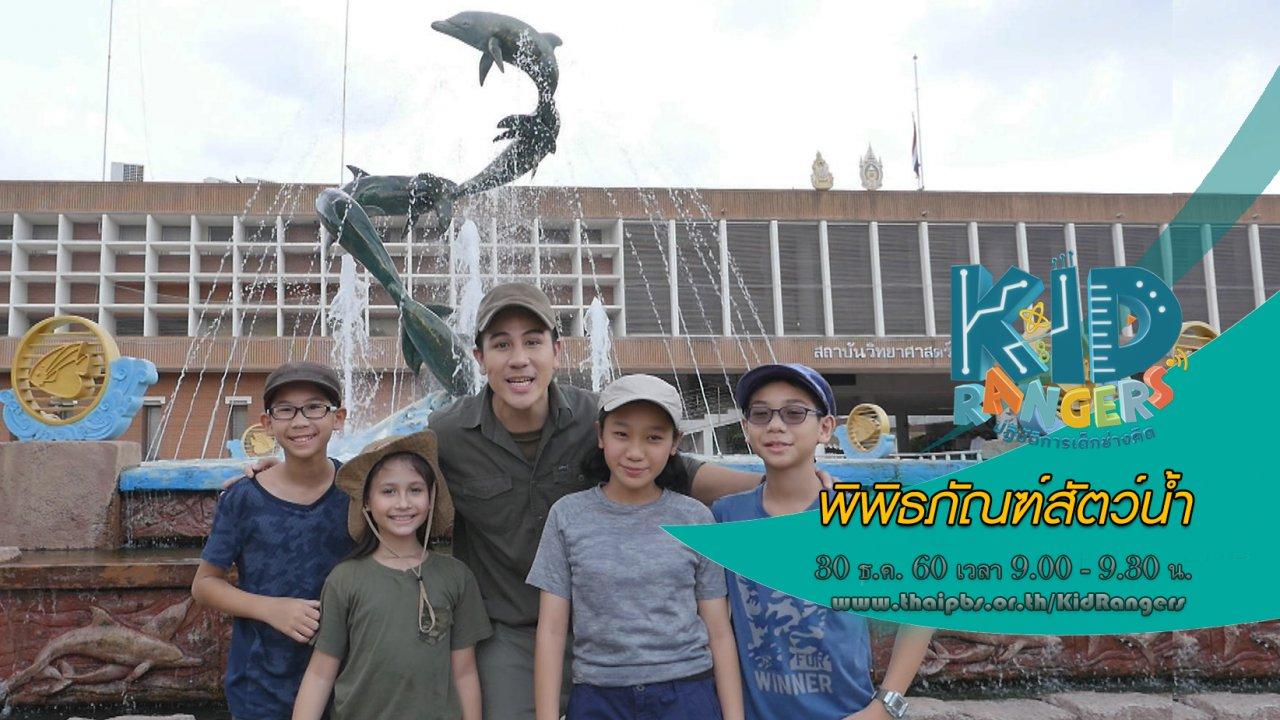 Kid Rangers ปฏิบัติการเด็กช่างคิด - พิพิธภัณฑ์สัตว์น้ำ