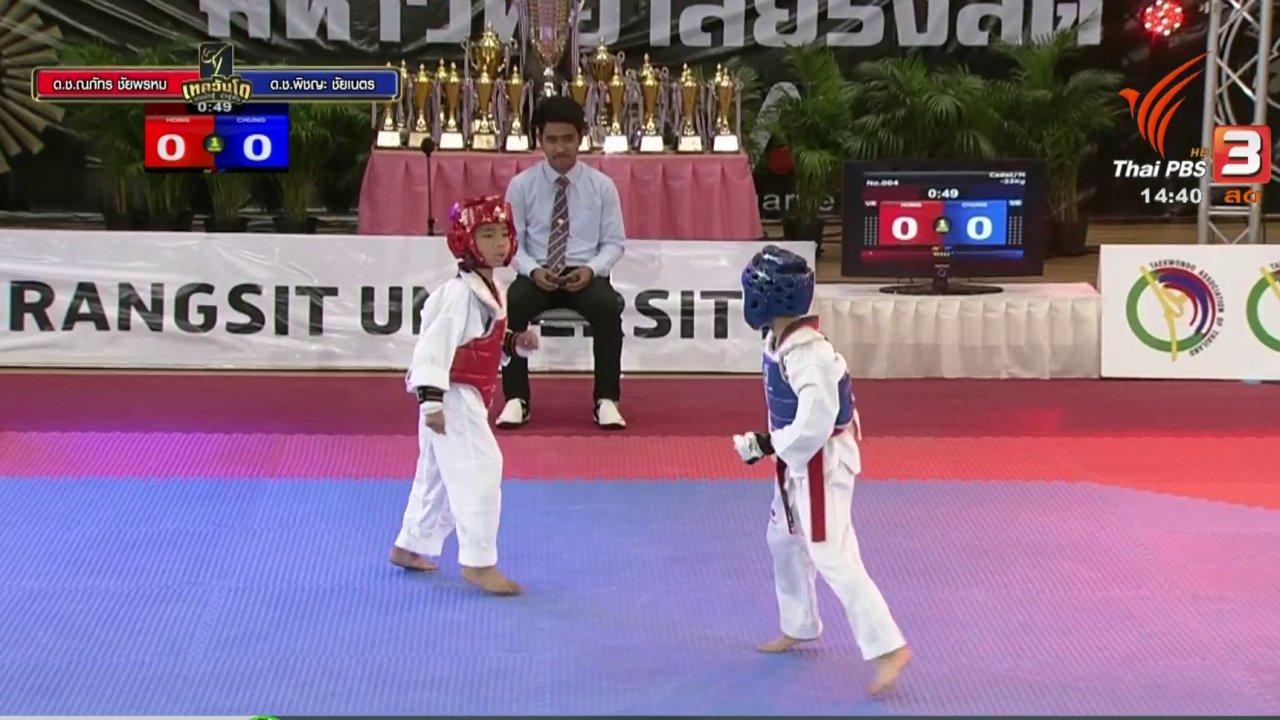 เทควันโด เกมนักสู้ มุ่งสู่ฝัน - แชมป์ ชน แชมป์