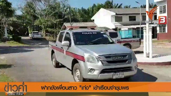 ข่าวค่ำ มิติใหม่ทั่วไทย - ประเด็นข่าว (23 ธ.ค. 60)