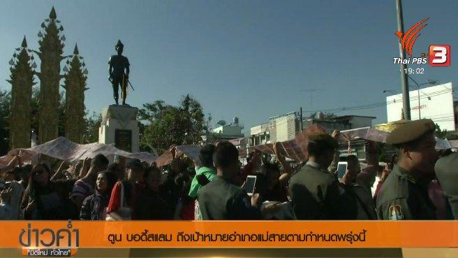 ข่าวค่ำ มิติใหม่ทั่วไทย - ประเด็นข่าว (24 ธ.ค. 60)