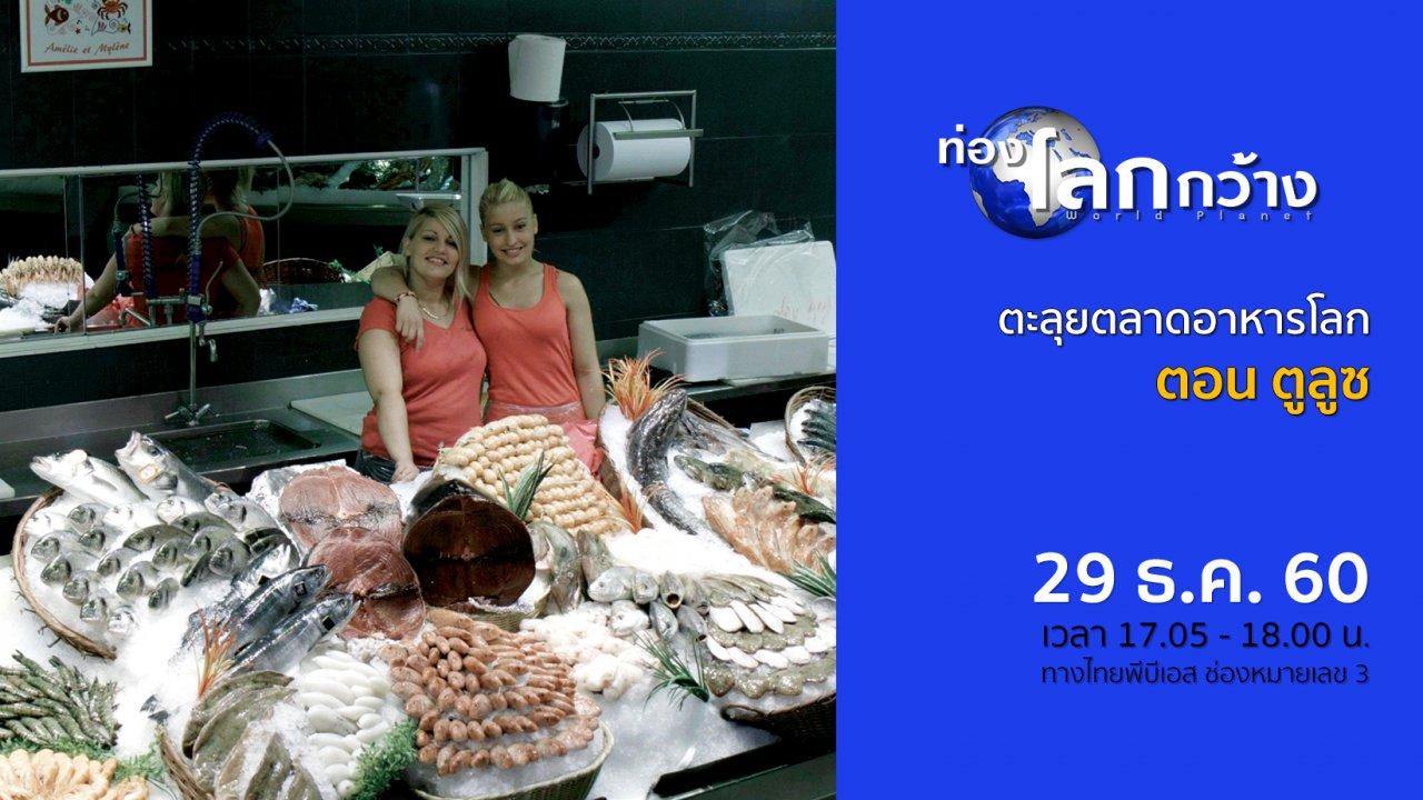 ท่องโลกกว้าง - ตะลุยตลาดอาหารโลก ตอน ตูลูซ