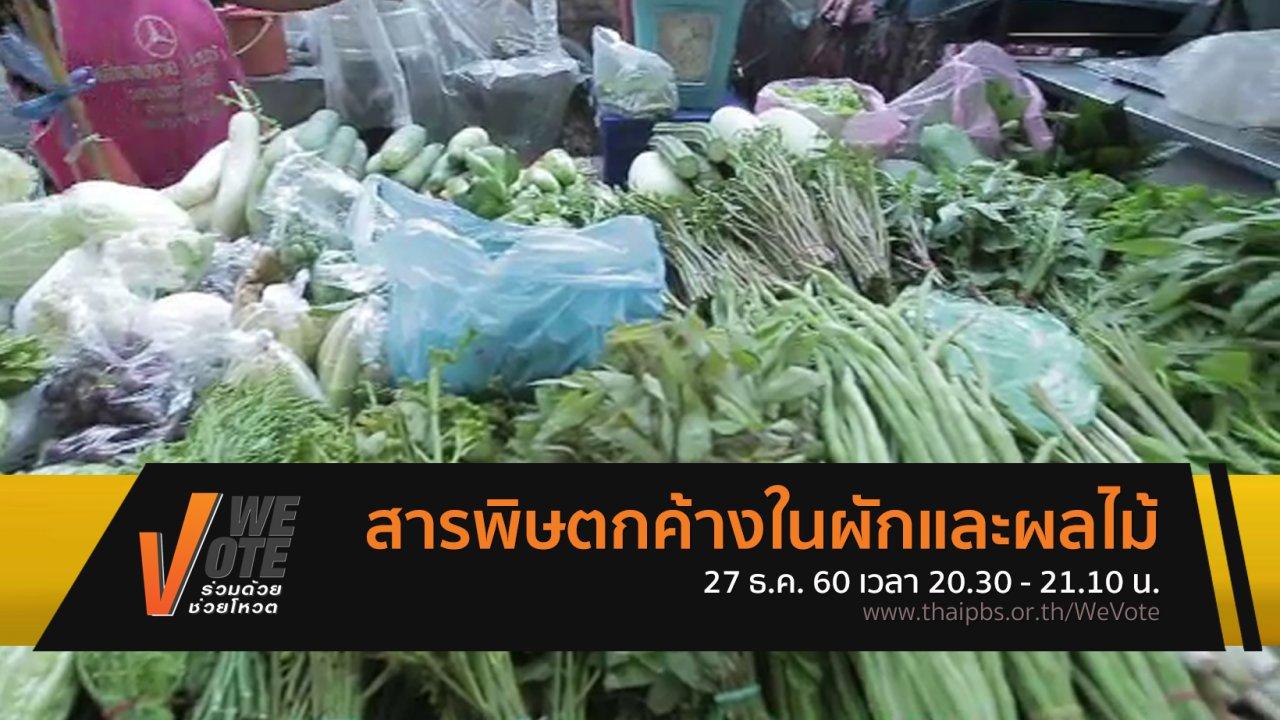 We Vote ร่วมด้วยช่วยโหวต - สารพิษตกค้างในผักและผลไม้