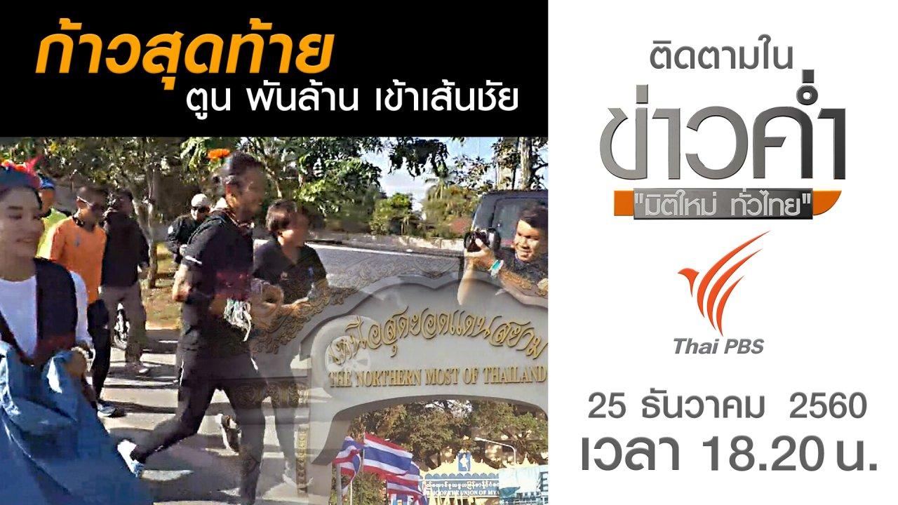 ข่าวค่ำ มิติใหม่ทั่วไทย - ประเด็นข่าว (25 ธ.ค. 60)