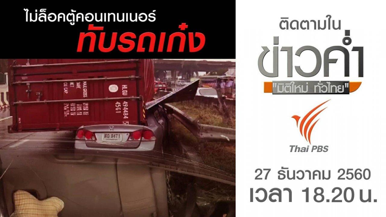 ข่าวค่ำ มิติใหม่ทั่วไทย - ประเด็นข่าว (27 ธ.ค. 60)