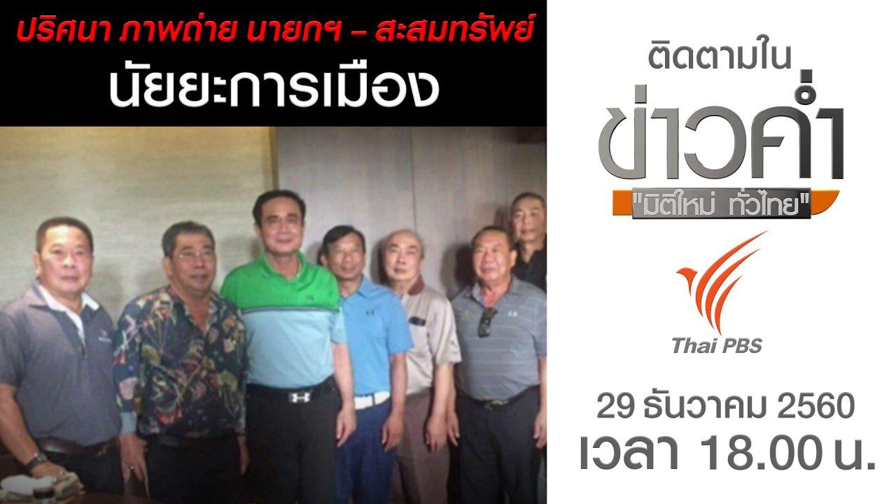 ข่าวค่ำ มิติใหม่ทั่วไทย - ประเด็นข่าว (29 ธ.ค. 60)
