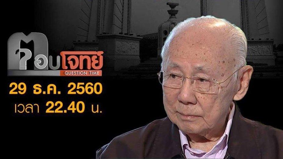 """ตอบโจทย์ - รัฐบาล 2 พรรค """"ประชาธิปัตย์-เพื่อไทย""""...? เกมชิง """"ขั้ว"""" อำนาจ """"รัฐบาลพรรคทหาร"""""""