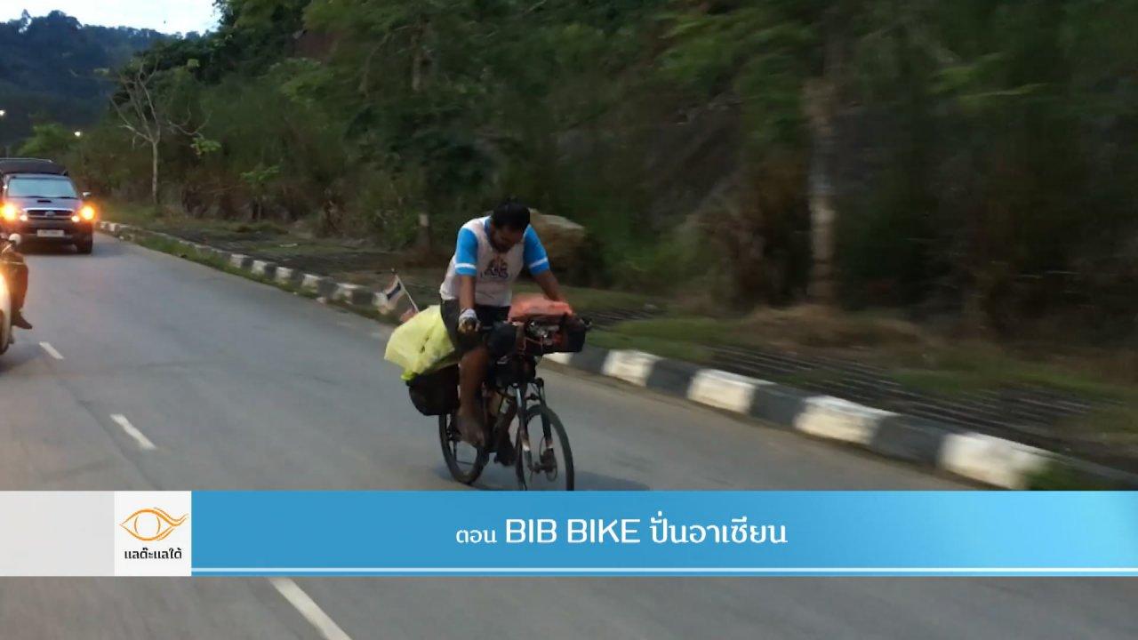 แลต๊ะแลใต้ - BIB BLKE ปั่นอาเซียน