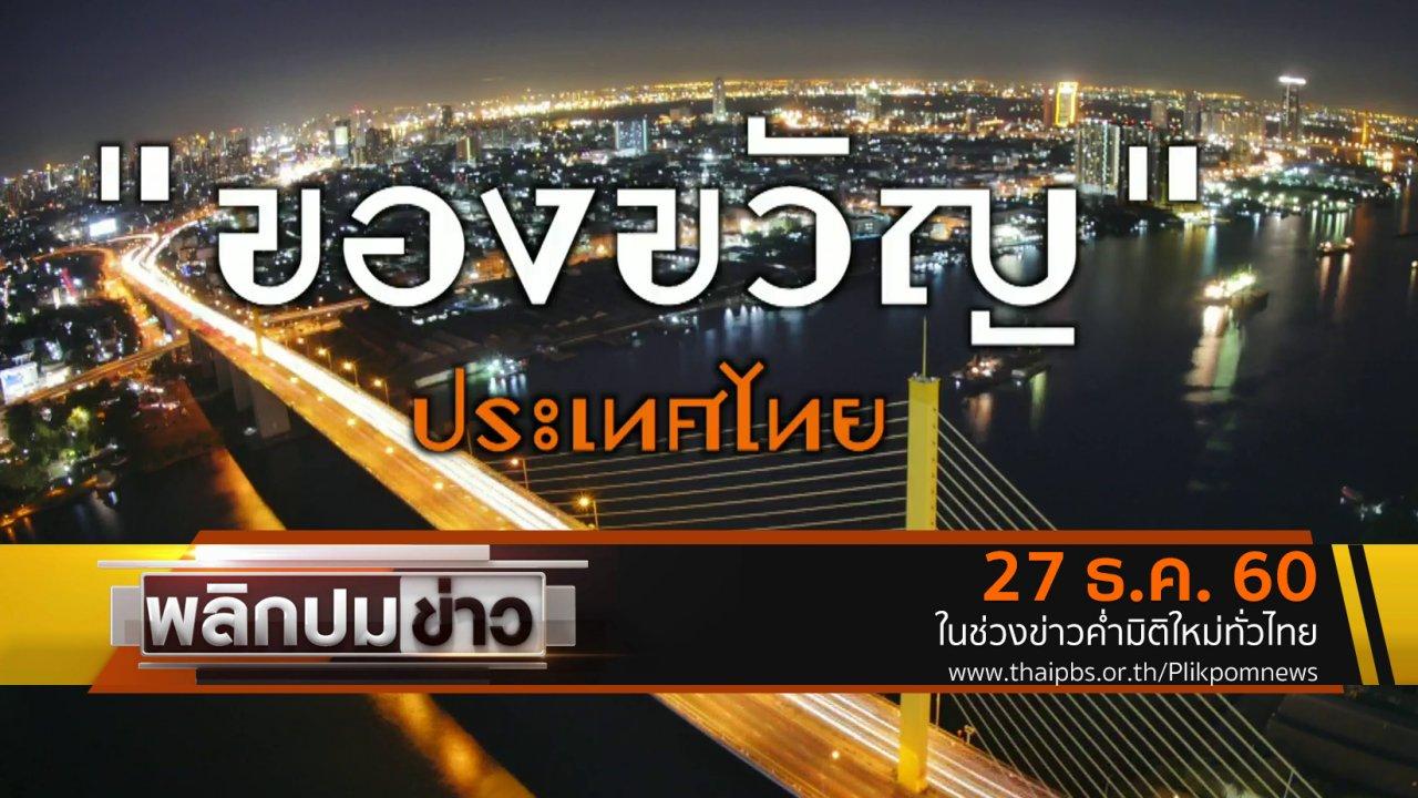 พลิกปมข่าว - ของขวัญประเทศไทย