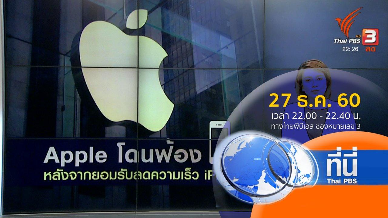ที่นี่ Thai PBS - ประเด็นข่าว ( 27 ธ.ค. 60)