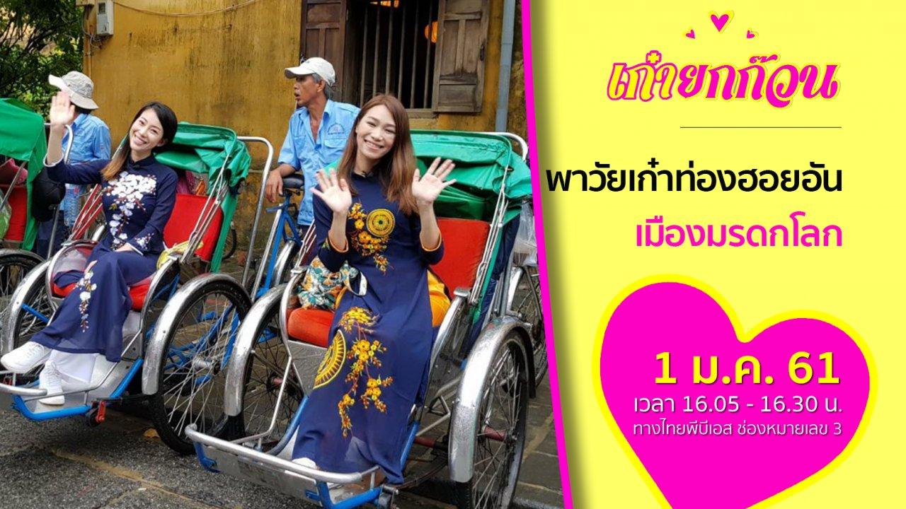 เก๋ายกก๊วน - พาวัยเก๋าท่องฮอยอัน เมืองมรดกโลก