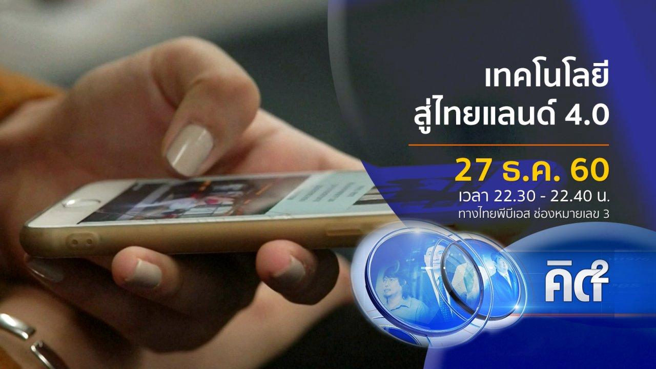 คิดยกกำลัง 2 กับ COMMENTATORS - เทคโนโลยีสู่ไทยแลนด์ 4.0