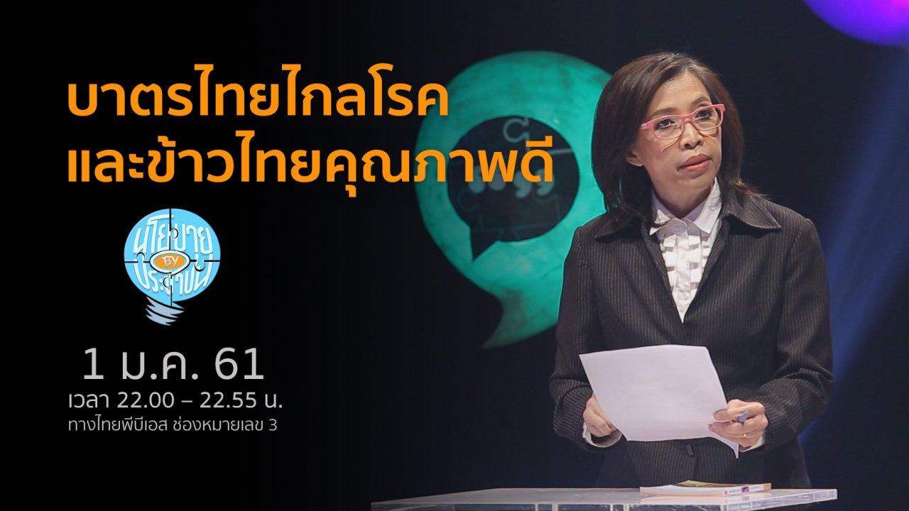 นโยบาย By ประชาชน - บาตรไทยไกลโรค และข้าวไทยคุณภาพดี