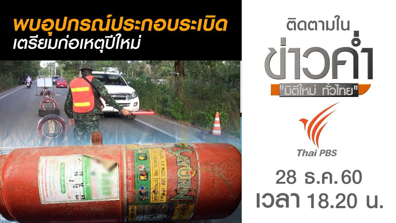 ข่าวค่ำ มิติใหม่ทั่วไทย - ประเด็นข่าว (28 ธ.ค. 60)