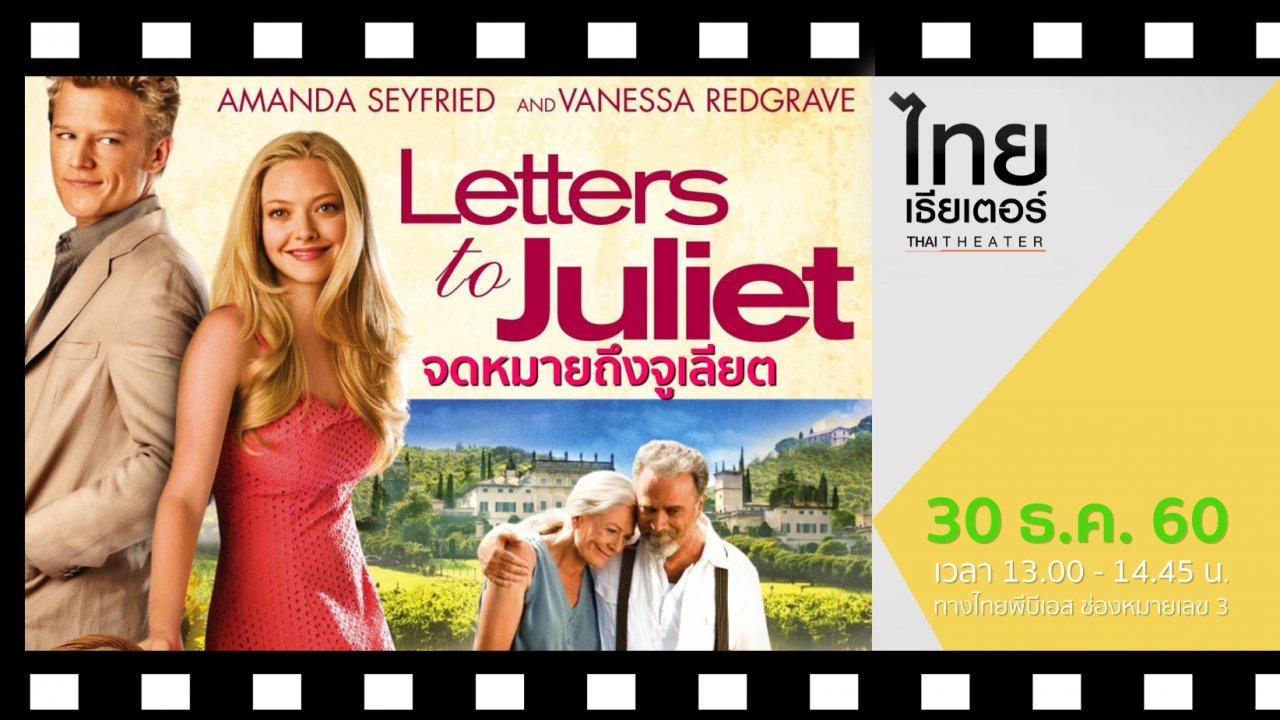 ไทยเธียเตอร์ - Letter to Juliet  จดหมายถึงจูเลียต