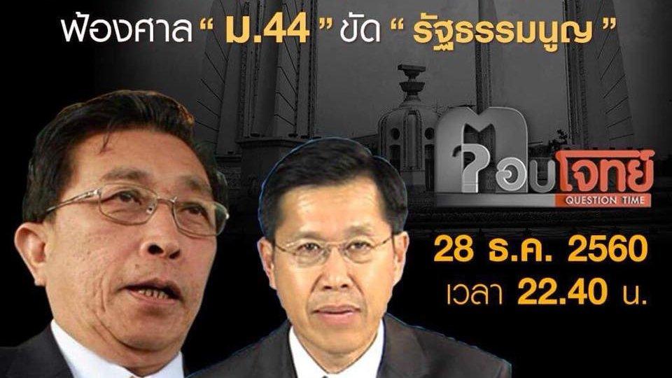 """ตอบโจทย์ - """"เพื่อไทย-ประชาธิปัตย์"""" งัดข้อ """"คสช.""""...? ฟ้องศาล """"ม.44"""" ขัด """"รัฐธรรมนูญ"""""""