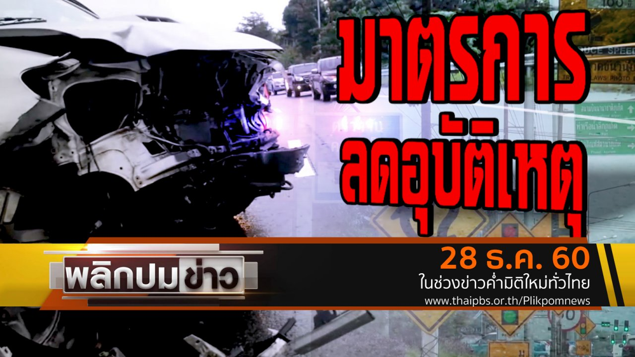 พลิกปมข่าว - มาตรการลดอุบัติเหตุ