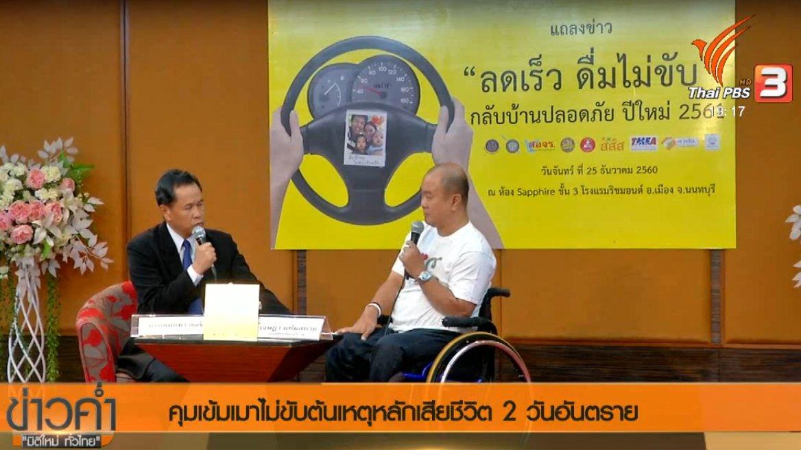 ข่าวค่ำ มิติใหม่ทั่วไทย - ประเด็นข่าว (30 ธ.ค. 60)