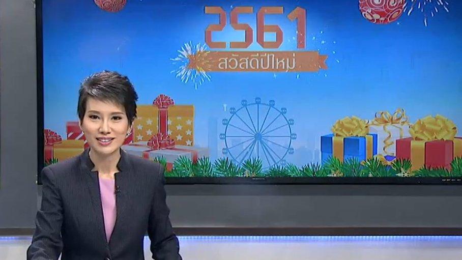ข่าวค่ำ มิติใหม่ทั่วไทย - ประเด็นข่าว (31 ธ.ค. 60)