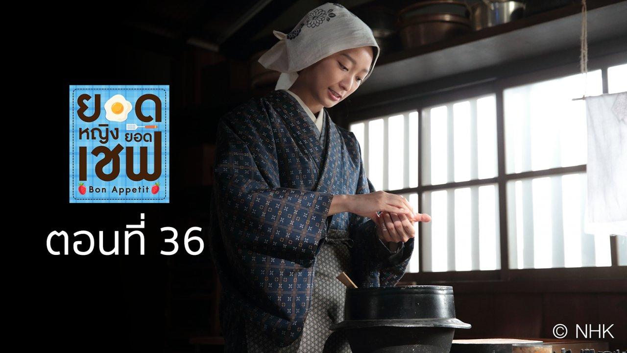 ซีรีส์ญี่ปุ่น ยอดหญิง...ยอดเชฟ - Bon Appetit! : ตอนที่ 36