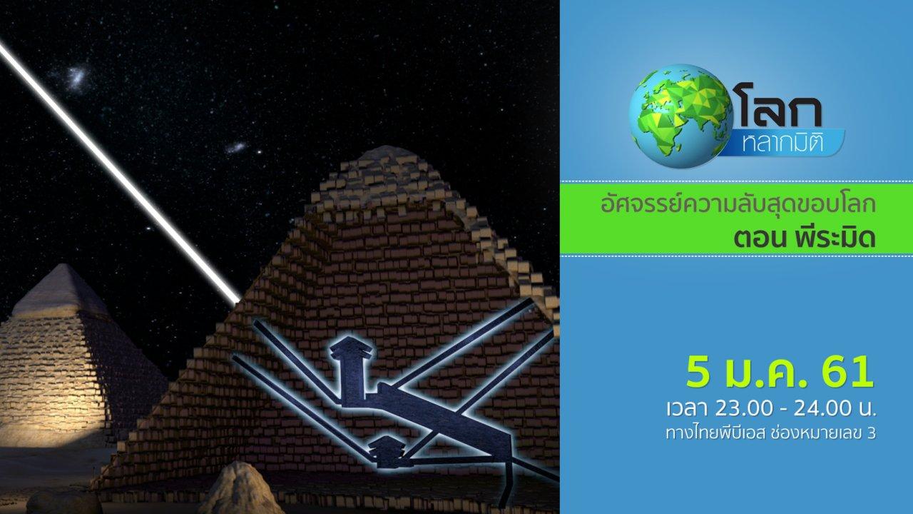 โลกหลากมิติ - อัศจรรย์ความลับสุดขอบโลก ตอน พีระมิด