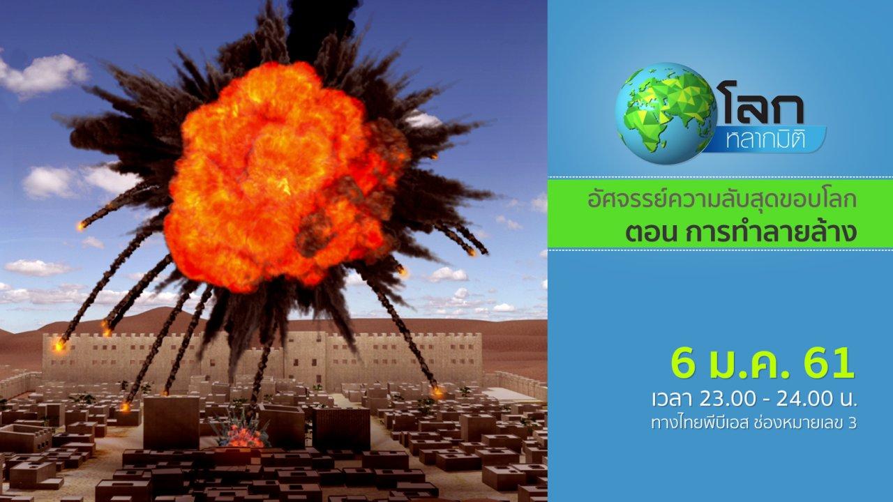 โลกหลากมิติ - อัศจรรย์ความลับสุดขอบโลก ตอน การทำลายล้าง