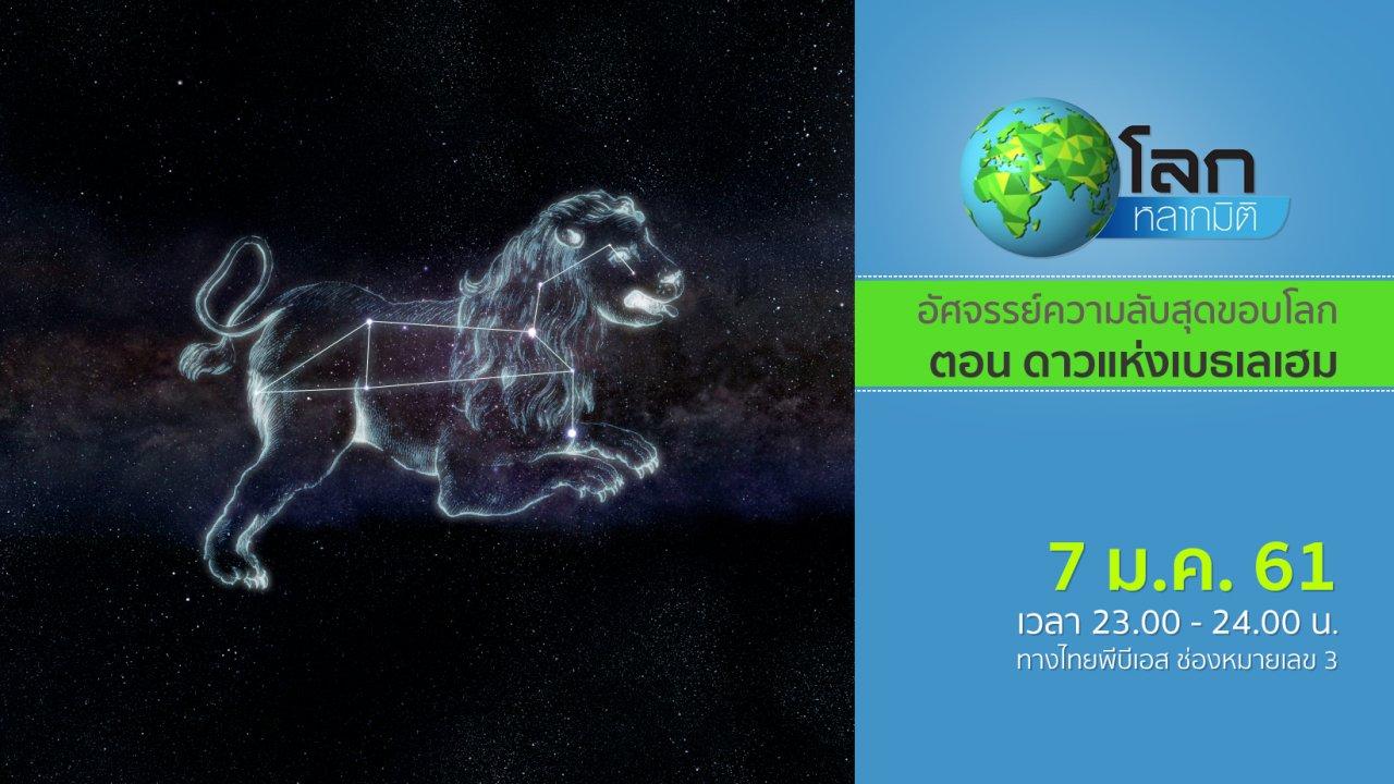 โลกหลากมิติ - อัศจรรย์ความลับสุดขอบโลก ตอน ดาวแห่งเบธเลเฮม