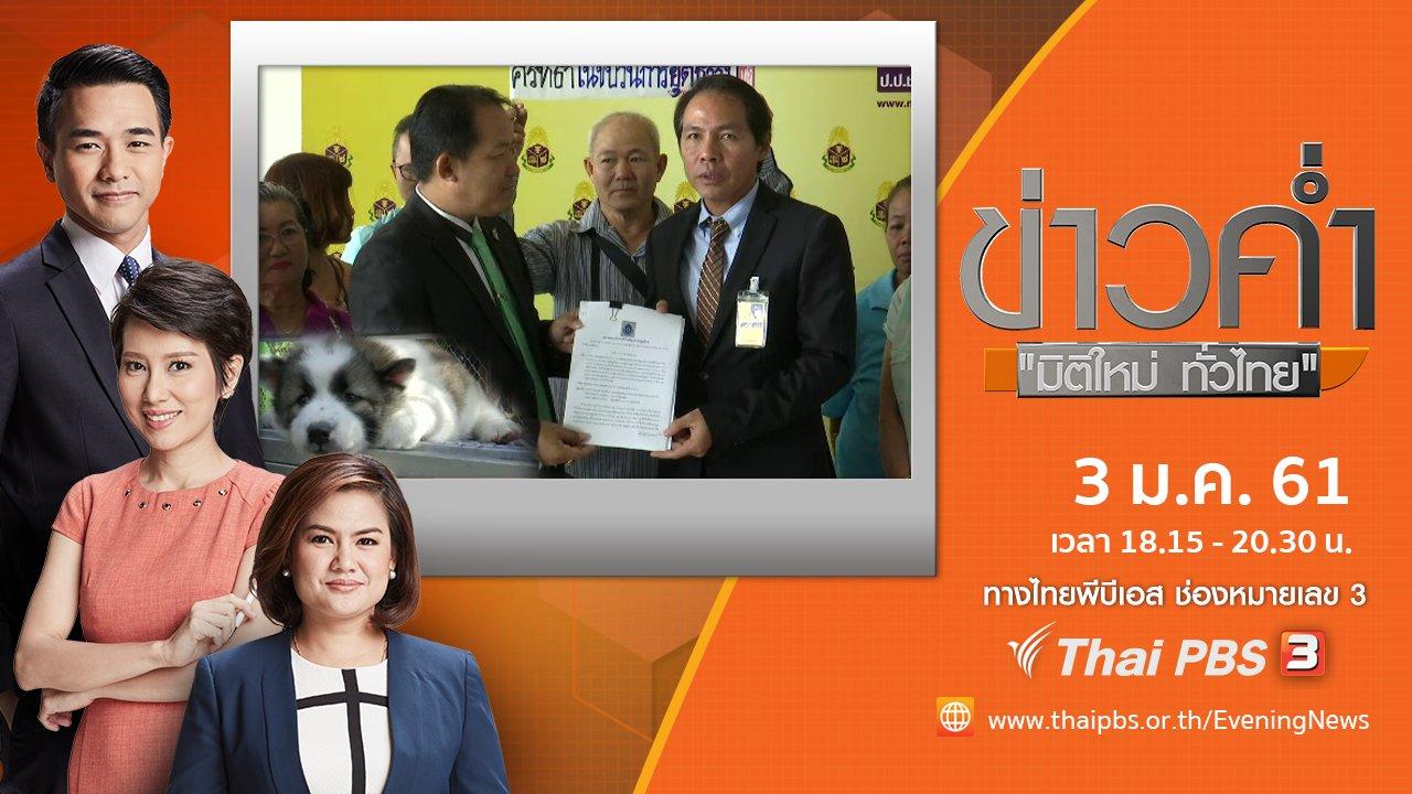 ข่าวค่ำ มิติใหม่ทั่วไทย - ประเด็นข่าว (3 ม.ค. 61)