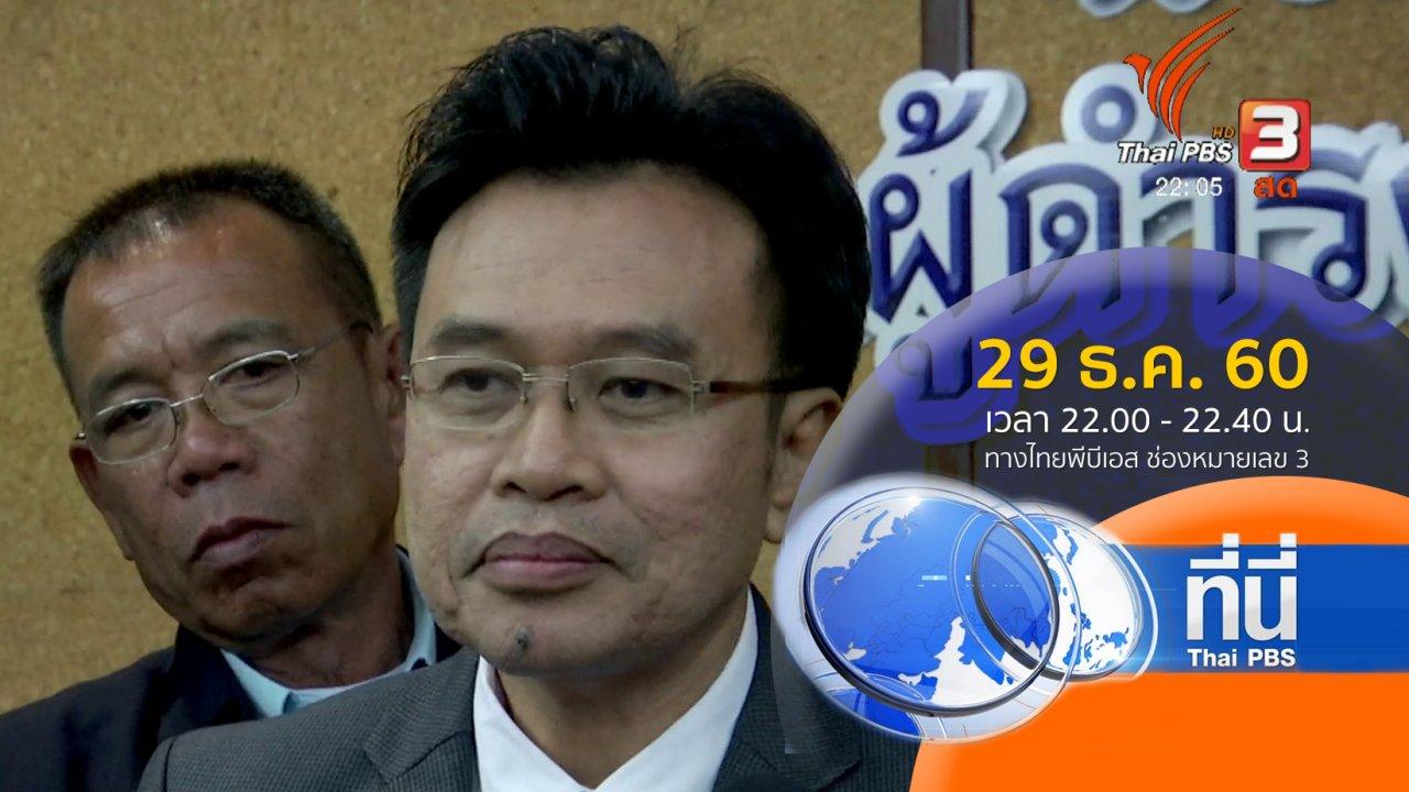 ที่นี่ Thai PBS - ประเด็นข่าว ( 29 ธ.ค. 60)