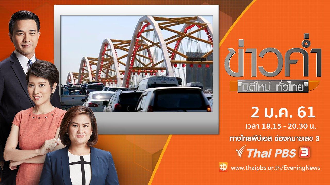 ข่าวค่ำ มิติใหม่ทั่วไทย - ประเด็นข่าว (2 ม.ค. 61)