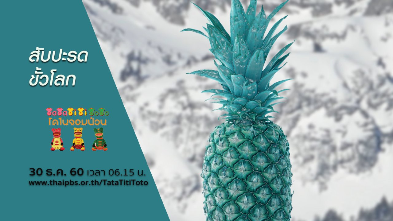 TataTitiToto ไดโนมหัศจรรย์ - สับปะรดขั้วโลก