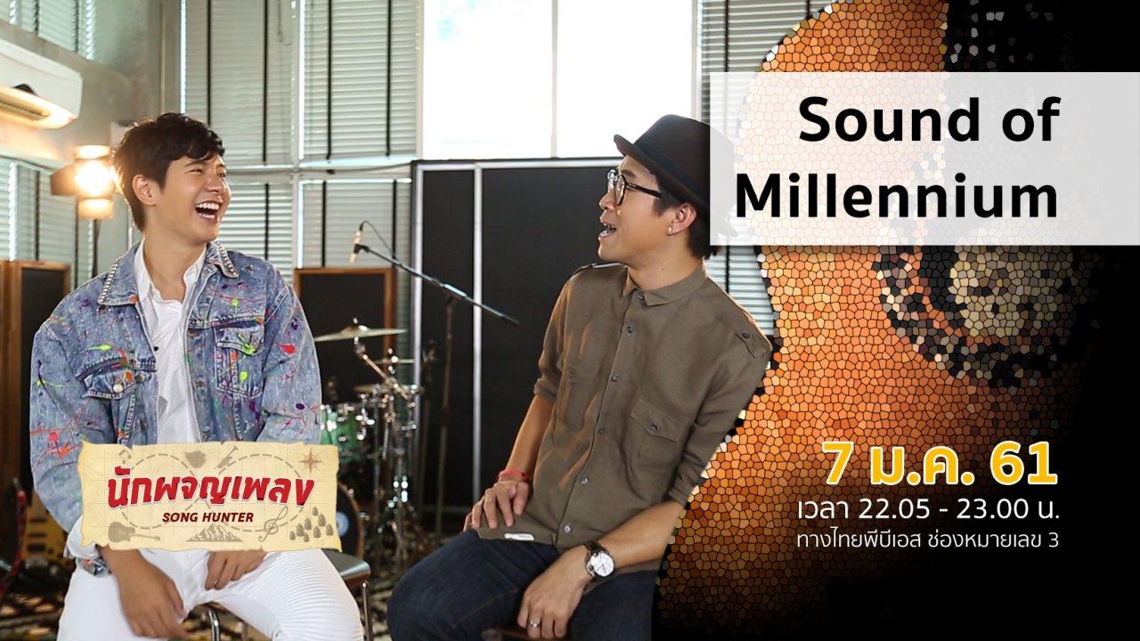 นักผจญเพลง - Sound of Millennium