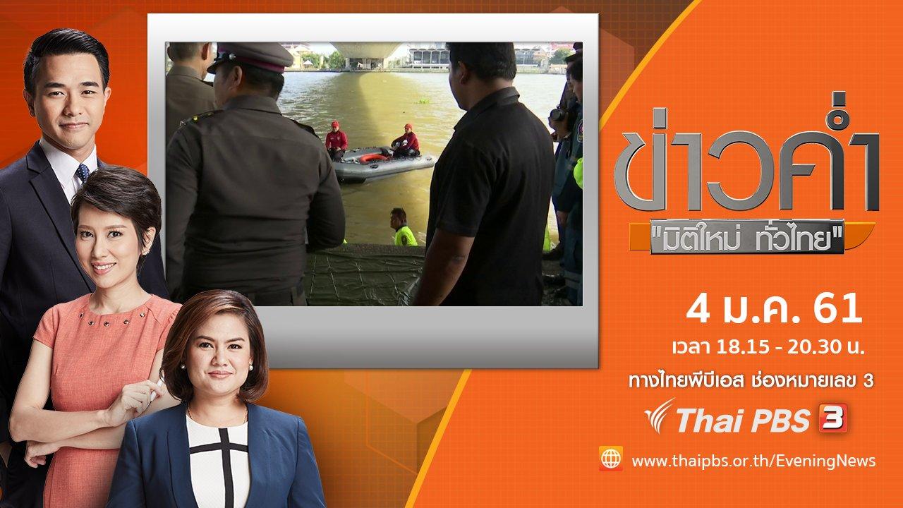ข่าวค่ำ มิติใหม่ทั่วไทย - ประเด็นข่าว (4 ม.ค. 61)