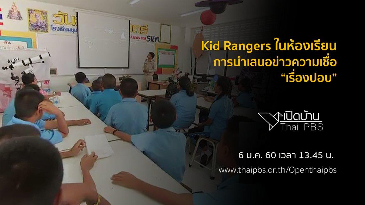 เปิดบ้าน Thai PBS - ปฏิบัติการ Kid Rangers ในห้องเรียน และการนำเสนอข่าวความเชื่อเรื่องปอบ