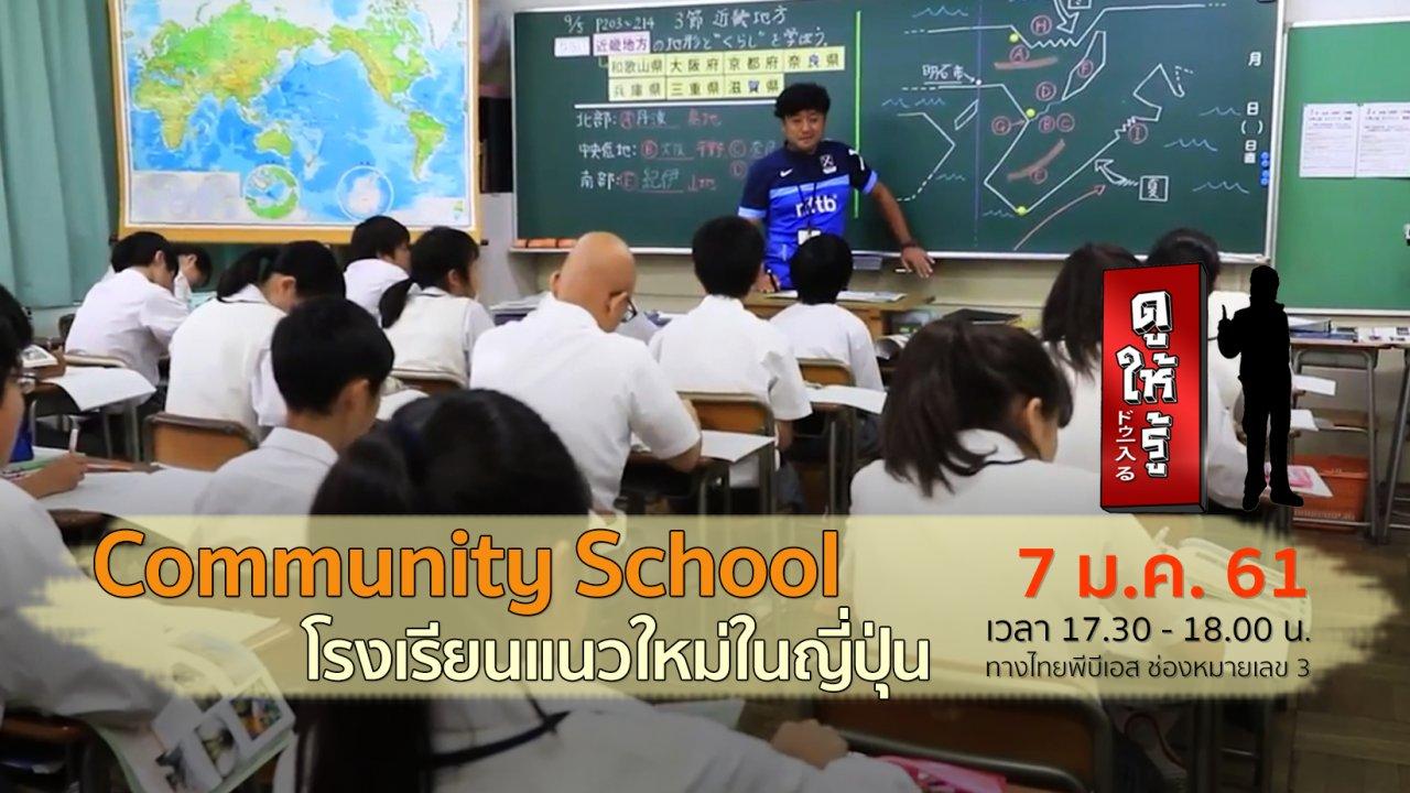 ดูให้รู้ - Community School โรงเรียนแนวใหม่ในญี่ปุ่น