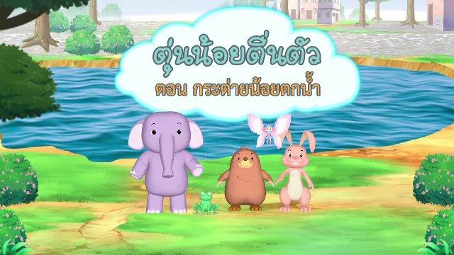 ตุ่นน้อยตื่นตัว - กระต่ายน้อยตกน้ำ